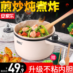 安家乐小电锅一人食多功能锅煎煮两用单人迷你火锅小型双人电煮锅