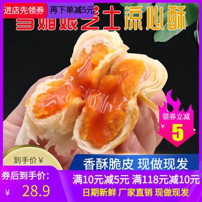 雪媚娘芝士流心酥蛋黄酥爆浆奶黄流心苏式中秋月饼55g散装礼盒装