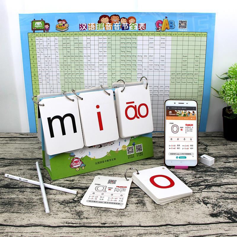 拼音卡片学前儿童用一年级教具有声调教学带支架声母韵母字母表