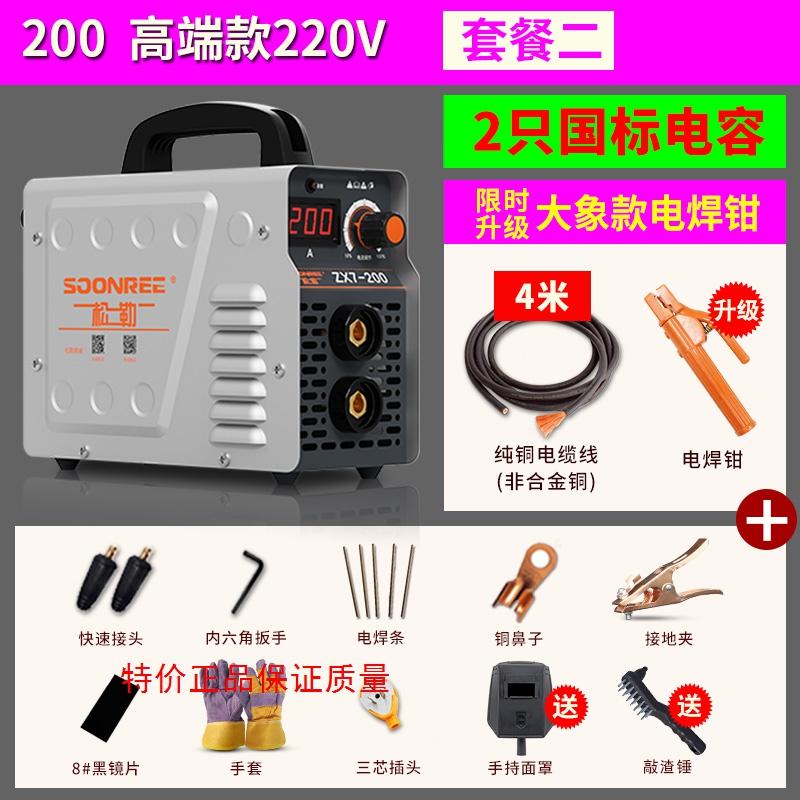 10月16日最新优惠zx7-250 220v 380v两用家用电焊机