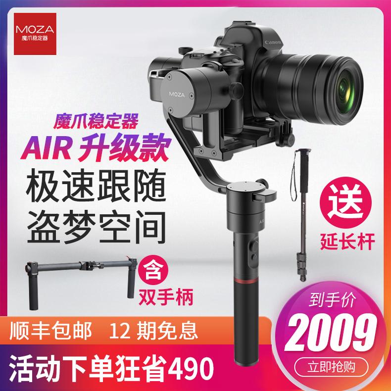 魔爪moza Air单反手持稳定器佳能5D4微单索尼三轴防抖平衡相机vlog视频拍摄录像摄影专业电动旋转云台陀螺仪