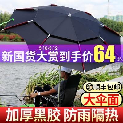 沃鼎2.6米钓鱼伞大钓万向鱼遮阳伞