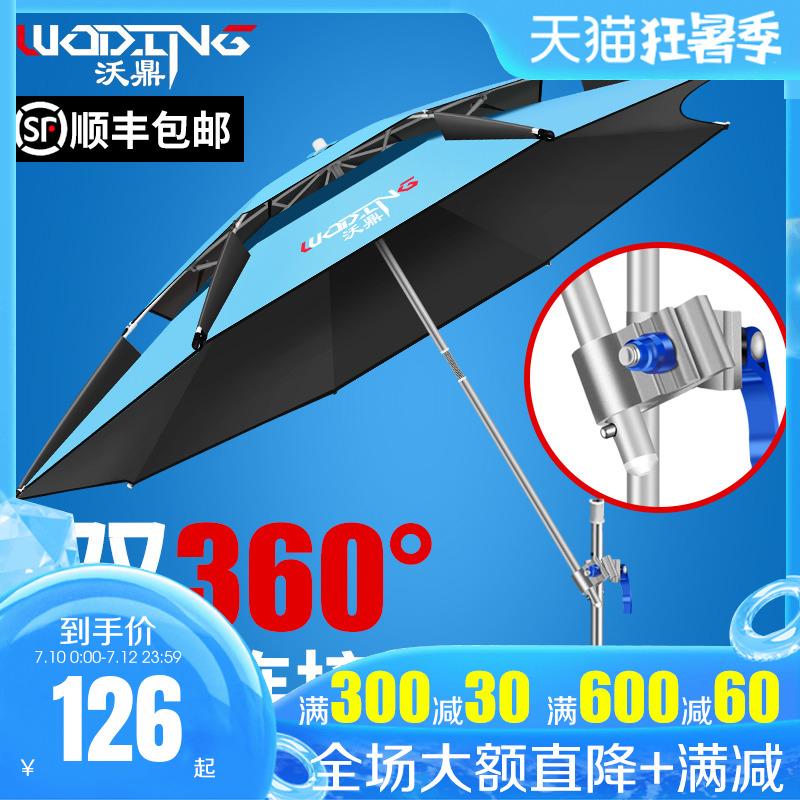 沃鼎釣魚傘加厚防曬垂釣防曬折疊防暴雨雙萬向雨傘遮陽傘大釣傘