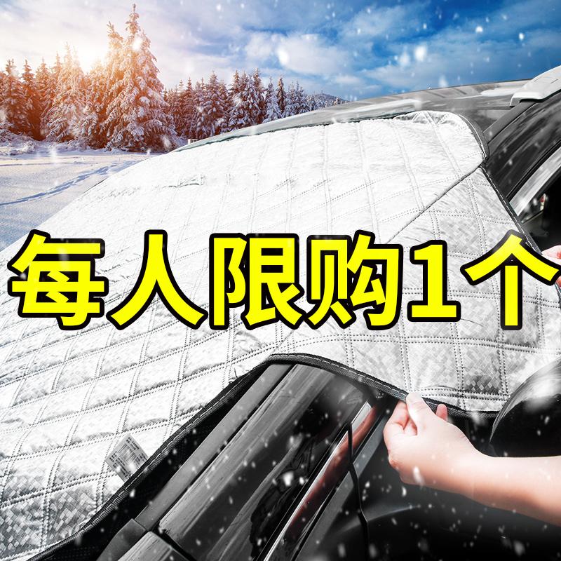 汽车遮雪挡前挡风玻璃罩防霜防冻遮阳神器冬季前档车用风挡防雪布