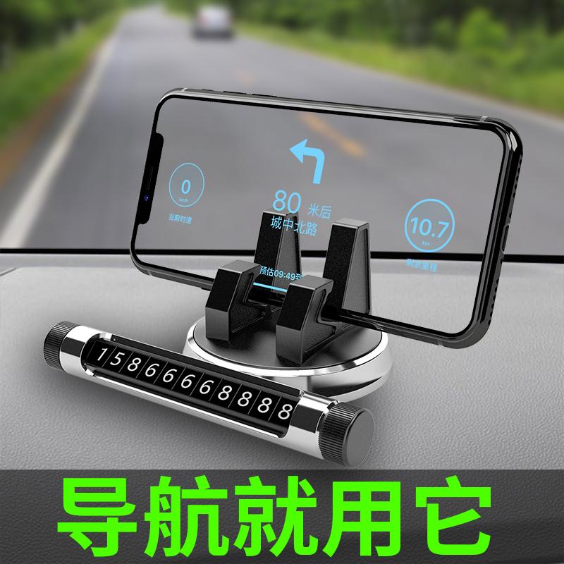 车载手机支架多功能创意汽车手机座通用万能车内中控仪表台粘贴式