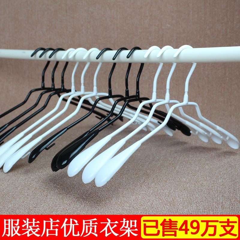勺形防滑无痕衣架浸塑衣挂家用成人衣撑裤夹白色服装店专用