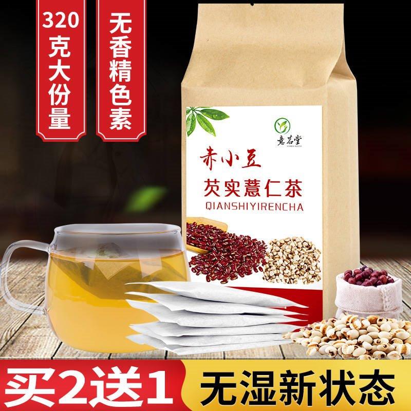 限8000张券30包红豆薏米芡实茶祛湿茶美白养生湿胖玫瑰红枣袋泡茶