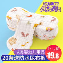 Diapers pure cotton newborn baby ring child meson cloth washable baby gauze diapers cotton summer