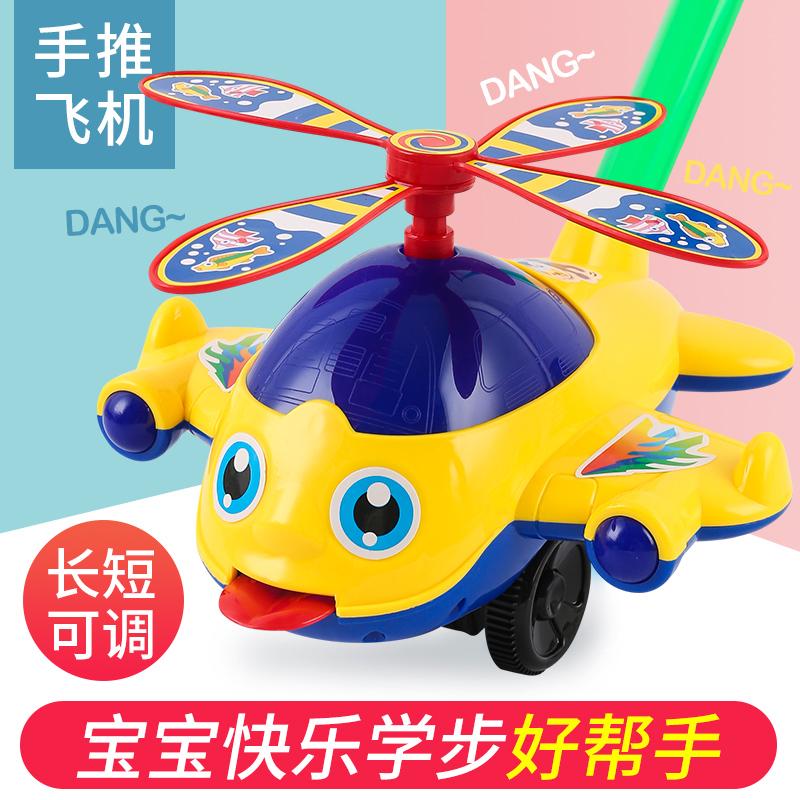 儿童宝宝学走路推推乐单杆手推小飞机男孩女孩学步婴儿助步车玩具