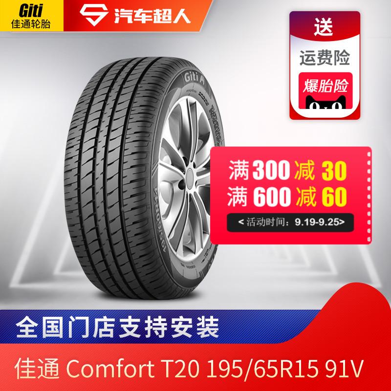 佳通 Comfort T20 195/65R15 91V