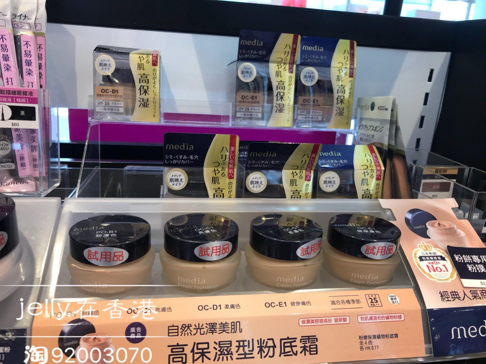 香港代购嘉娜宝 Media/媚点防晒粉嫩保湿粉底霜25g  SPF25PA++