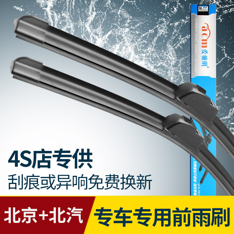 北京北汽绅宝汽车通用u型无骨雨刮器幻速s3威旺m20 m30雨刷器片