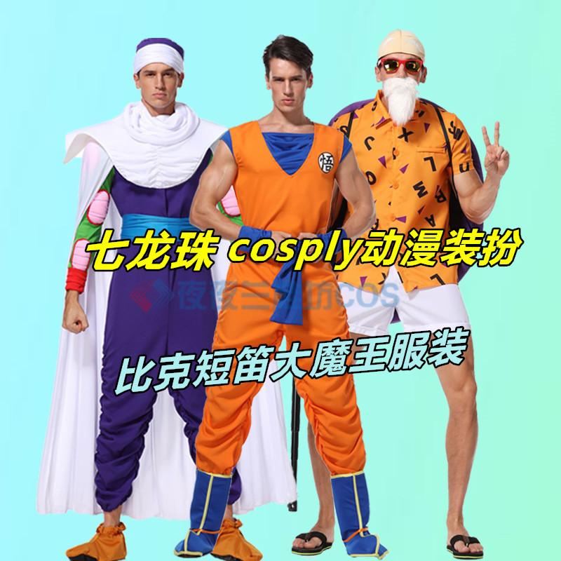 Halloween Party Costume cartoon costume Dragon Ball Cosplay Piccolo bik devil king flute magic childrens performance Costume