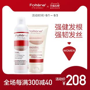 丰添Foltene女用防脱发防掉发洗发水护发素套装 清爽控油洗护套组价格