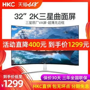 领30元券购买hkc 32英寸2k曲面超薄27吃鸡曲面屏