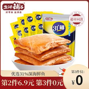 盐津铺子麻辣鱼豆腐休闲小零食小包装健康网红素食豆干食品低热量