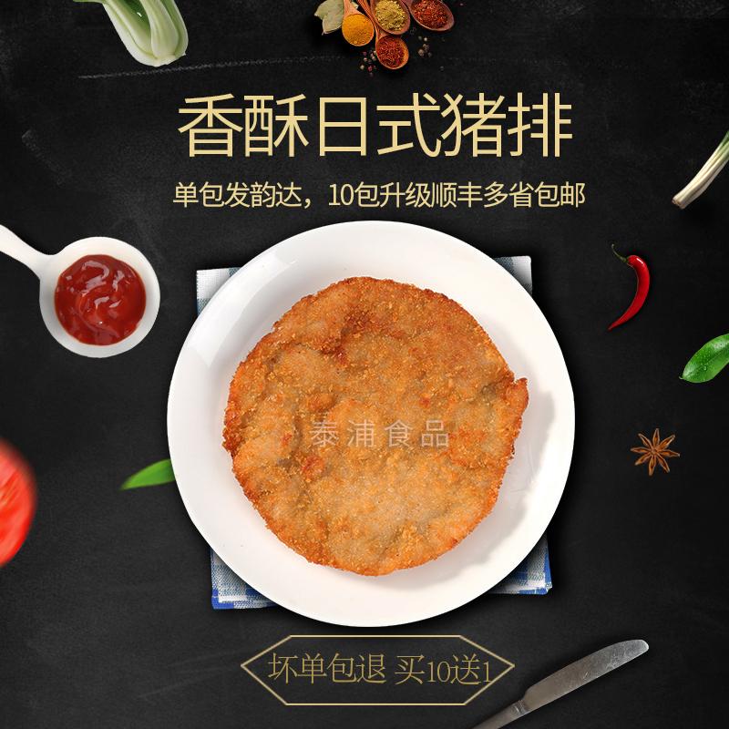 泰浦食品 香酥日式炸猪排 油炸小吃 西餐厅 速冻半成品270g三片