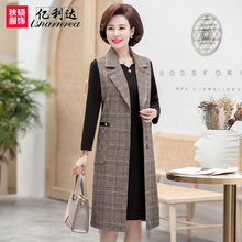 Mother's Autumn Dress 2019 New Noble Ocean Old and Old Women's Two-piece Armored Coat Wide Mrs.