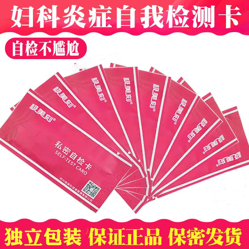 妇科阴道检测卡测试纸白带检测检查女性健康私处酸碱性妇科自检XY