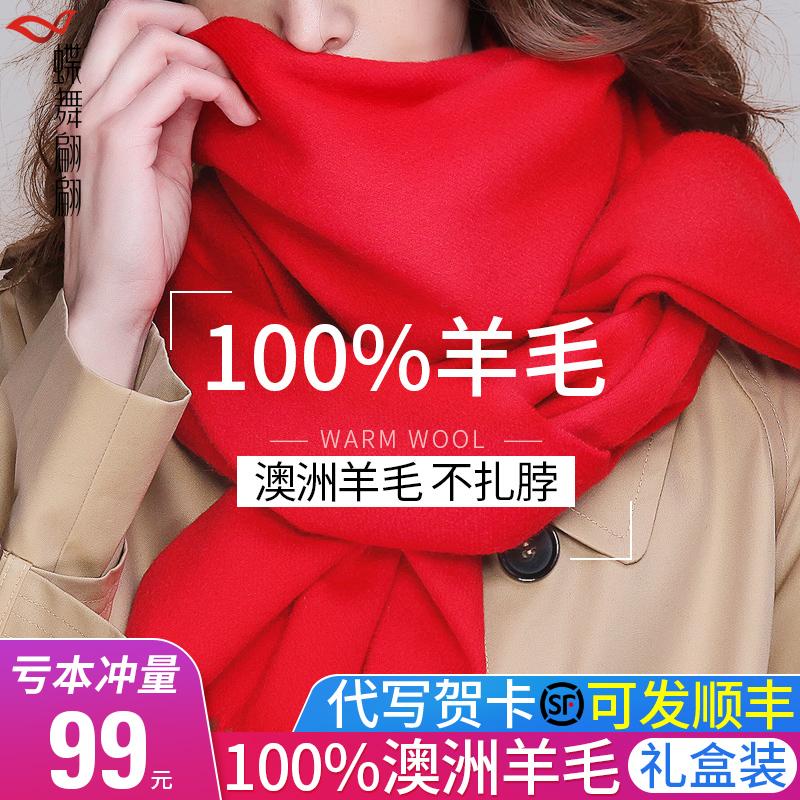 羊毛围巾女士秋冬季羊绒披肩冬天男围脖韩版百搭保暖中国红大红色