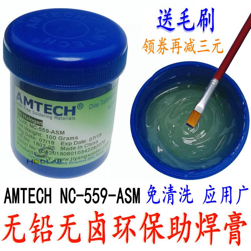 促销 原装美国AMTECH NC-559-ASM 无铅助焊膏BGA植球植珠 100克