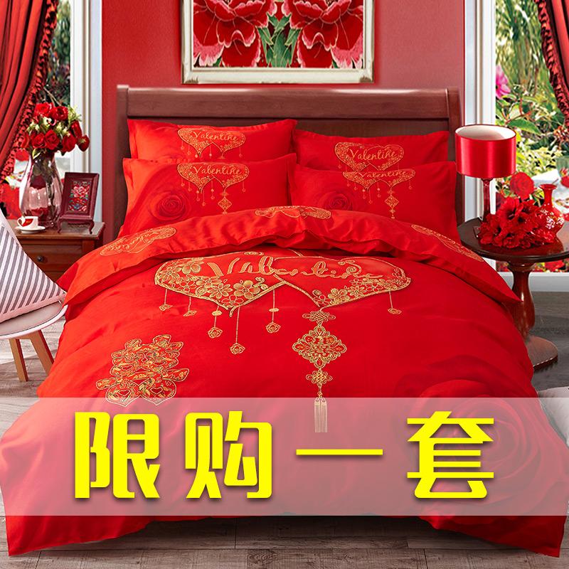 结婚四件套婚庆大红色被套床单1.8m磨毛喜庆全棉床上用品新婚被罩