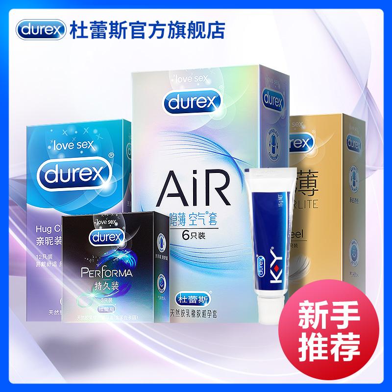 【新手推荐】杜蕾斯旗舰店 超薄避孕套男用AiR空气安全套官方正品