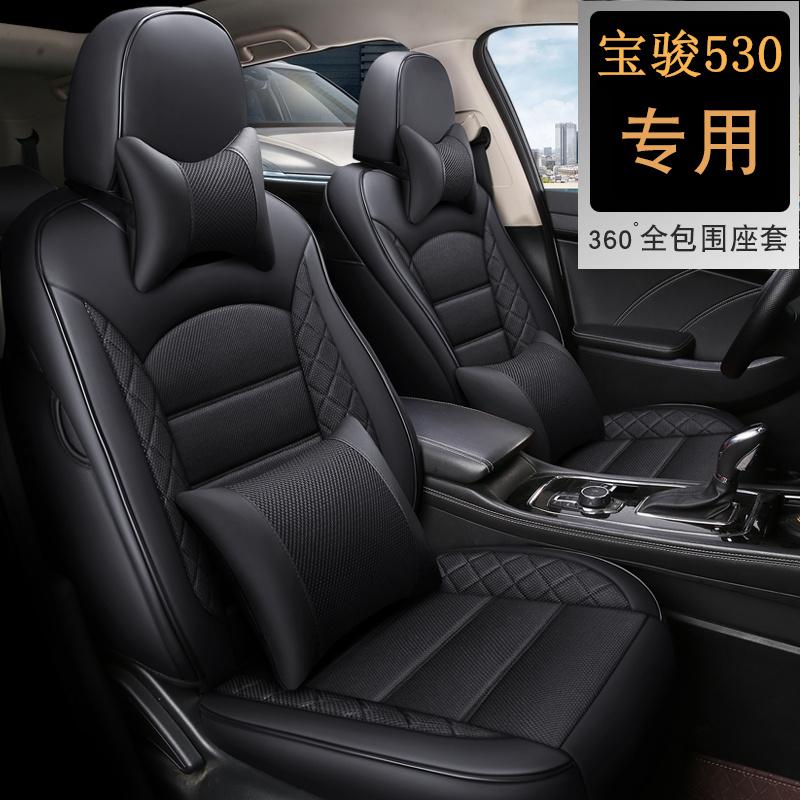 宝骏530专用座套5/6/7座全包围改装皮料四季汽车坐垫椅套六七座垫