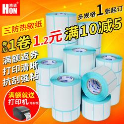 鸿诺三防热敏不干胶标签贴纸电子秤打印条码纸E邮宝价格吊牌贴纸