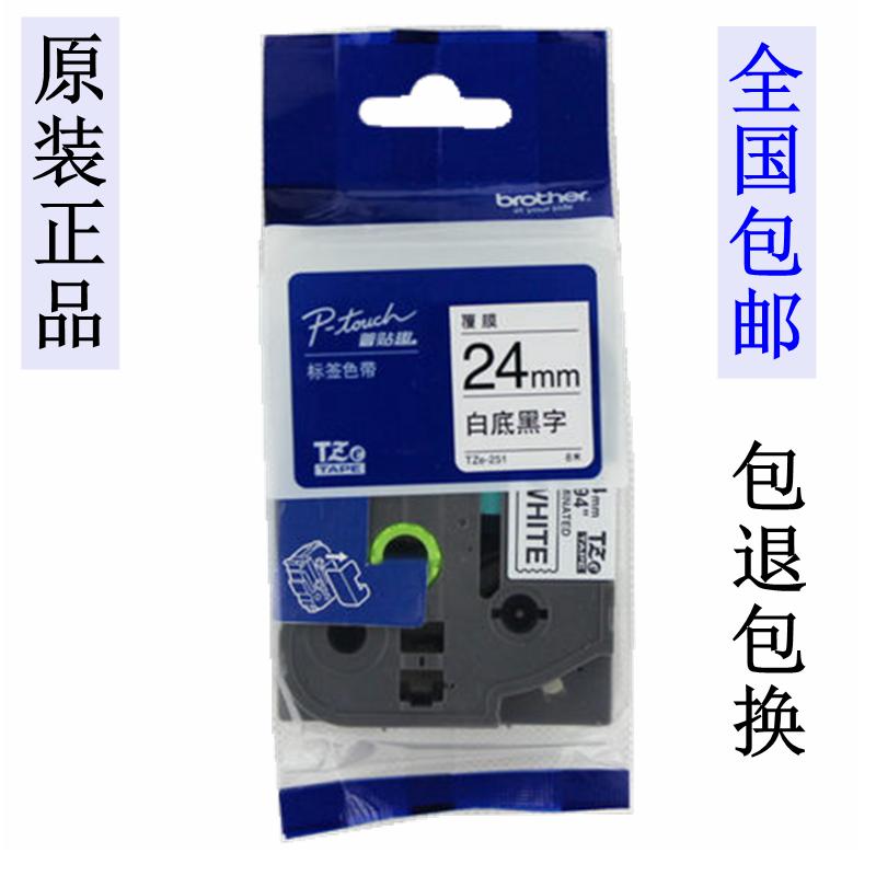 兄弟标签机色带24MM 12 18 36 PT-7600/9700PC打印纸TZE-251/651