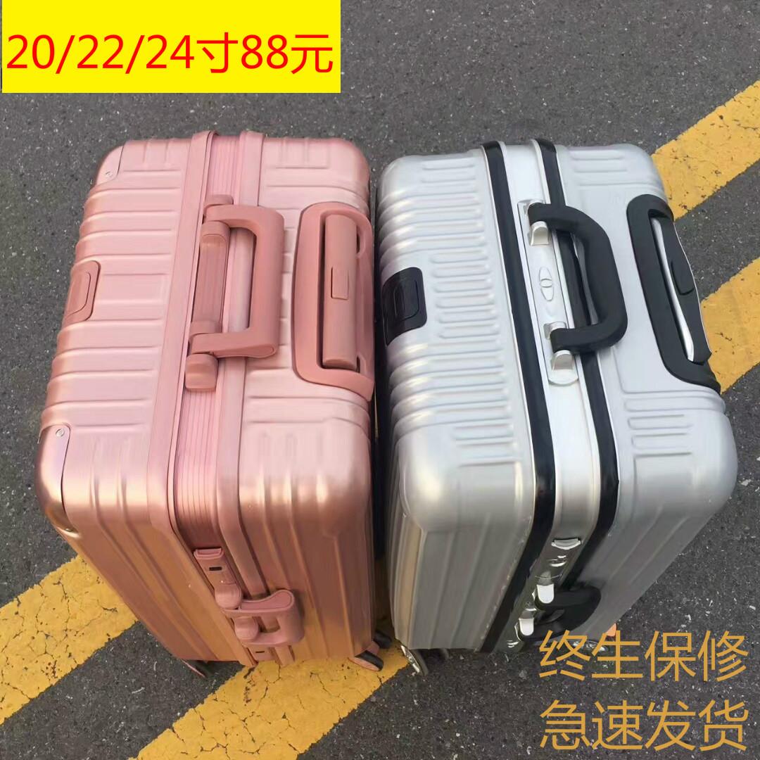 铝框箱旅行箱包皮箱行李箱拉杆箱万向轮男女款密码箱子20寸24硬箱