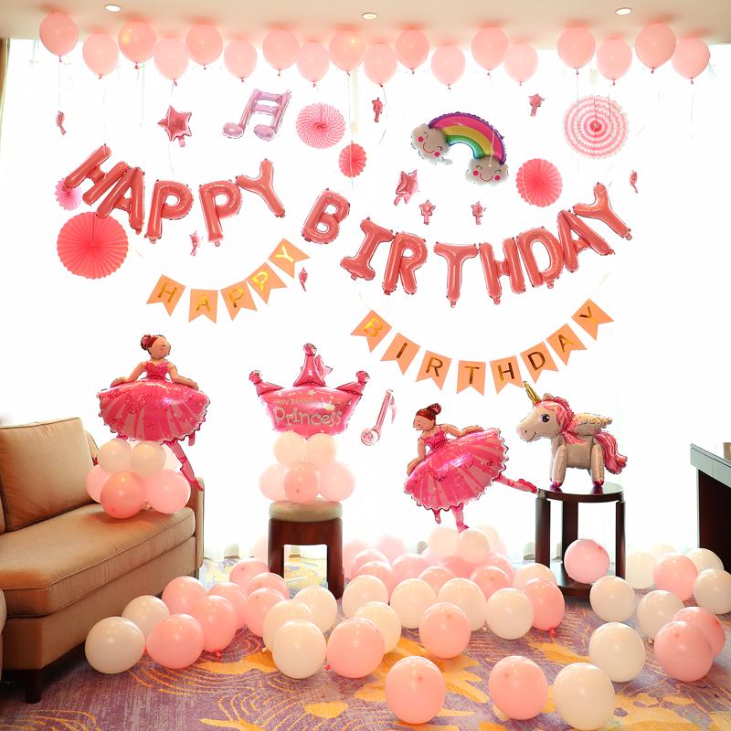 女孩生日装饰场景布置儿童网红趴体派对浪漫惊喜创意气球背景墙正品保证