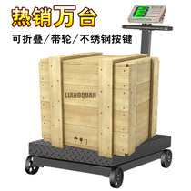 With wheel foldable 500kg electronic weighing scales commercial 300 kg scales 1000 Jin Cargo scale machinery pound