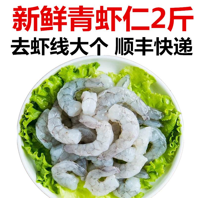 天然野生青虾仁1000g鲜活冷冻虾仁单冻宝宝美白包邮水产海鲜批发