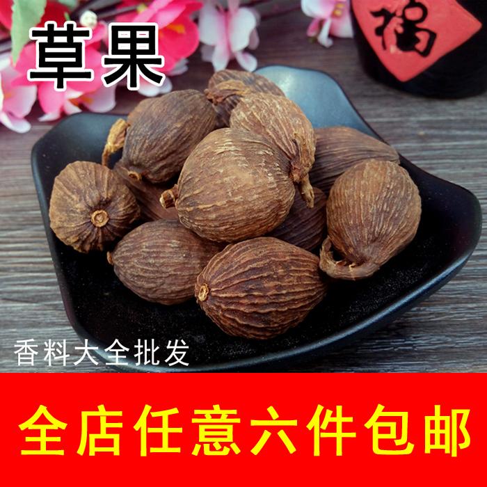 草果 川菜调料 烧菜炖肉麻辣烫火锅佐料 卤料香料大全50g
