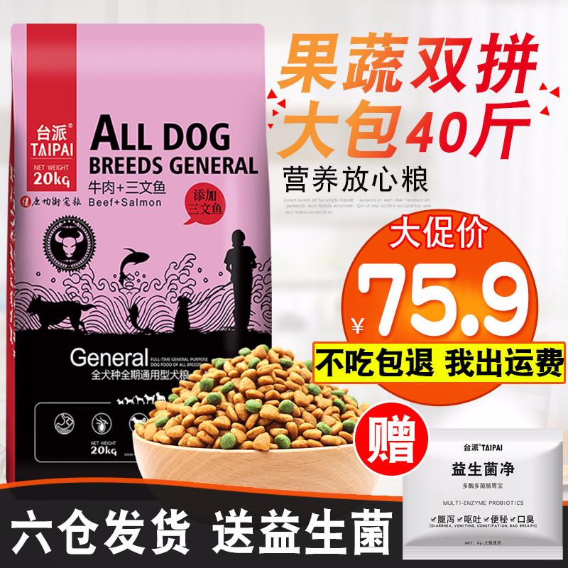 狗粮通用型40斤装20kg大型犬金毛拉布拉多萨摩小型犬泰迪成犬幼犬
