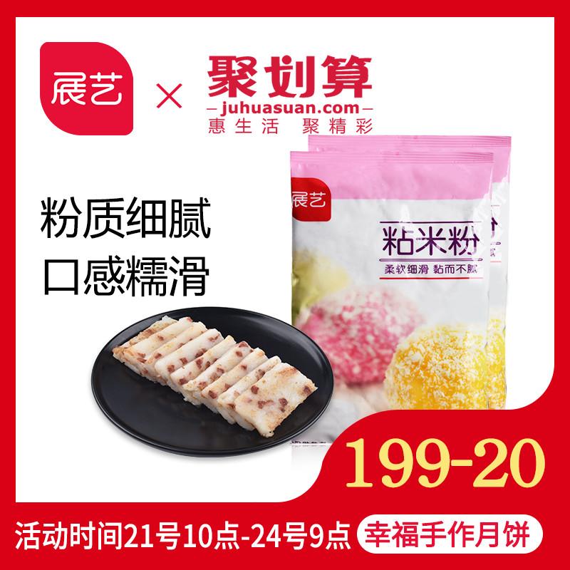 【展艺旗舰店】粘米粉冰皮月饼肠粉水晶饺钵仔糕粉500g烘焙原料