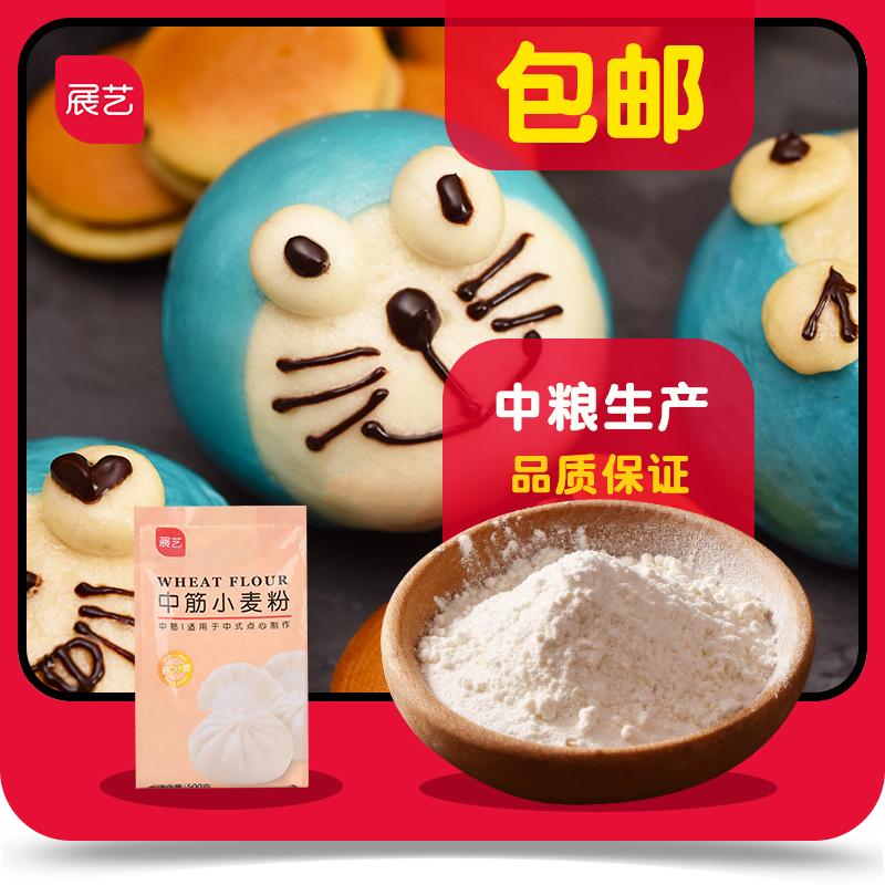 展藝中筋粉500g 廣式月餅粉家用包子饅頭面條白面小麥粉烘焙材料