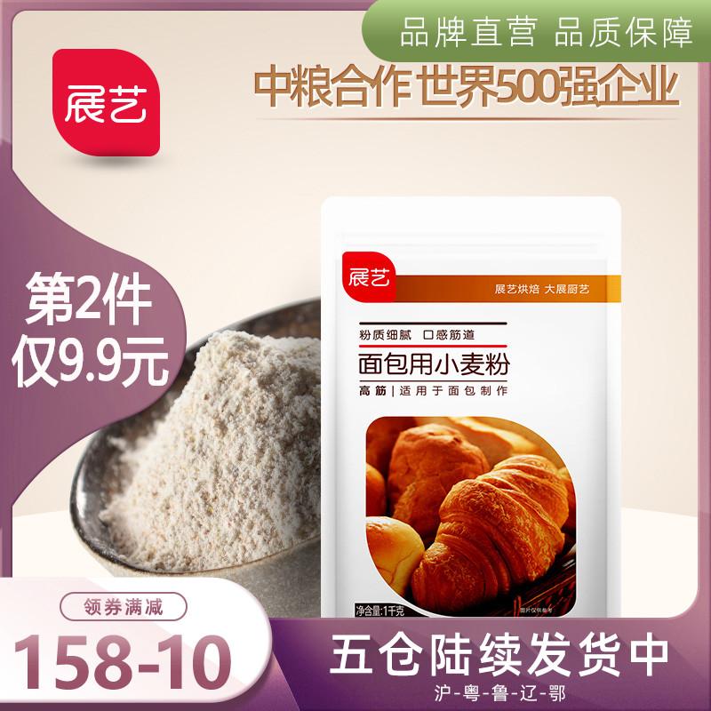 【中粮合作款高筋粉1kg】展艺面包用小麦披萨粉 面包机用烘焙原料
