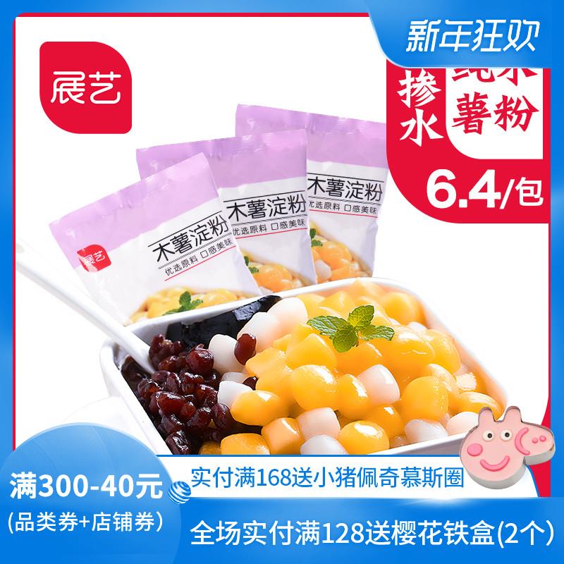 【展艺旗舰店】木薯淀粉芋圆粉木薯粉生粉甜品原料500g*2烘焙原料