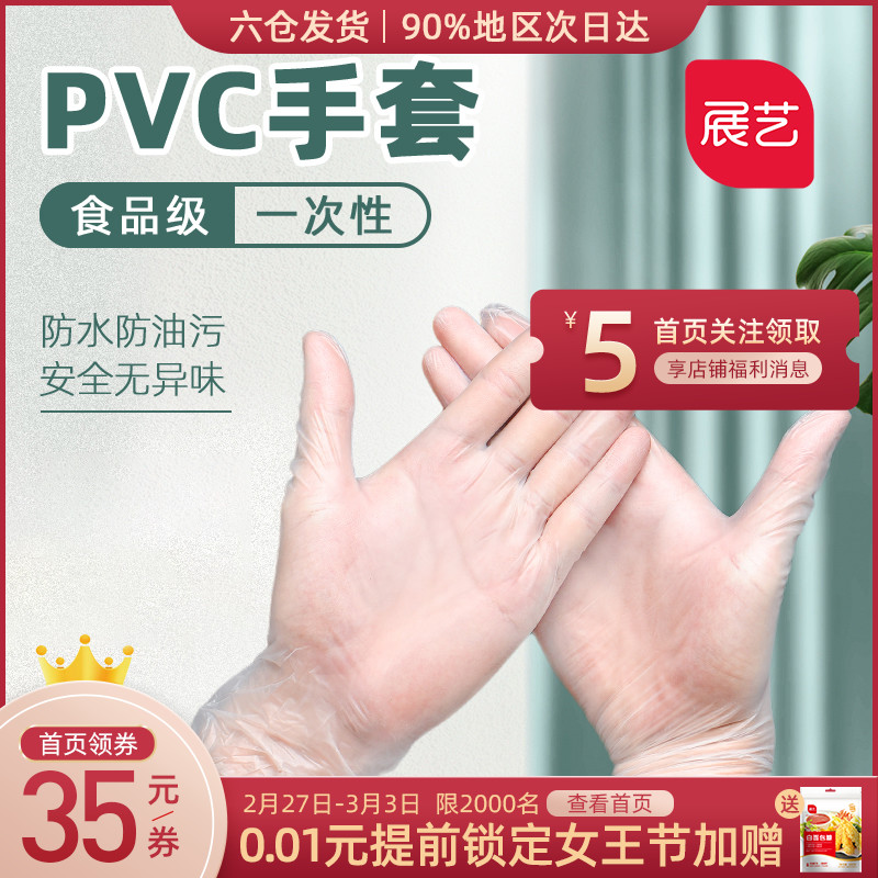 Zhanyi Disposable PVC Gloves Food Grade Catering Kitchen Baking Latex Rubber Gloves Thick Waterproof and Oilproof