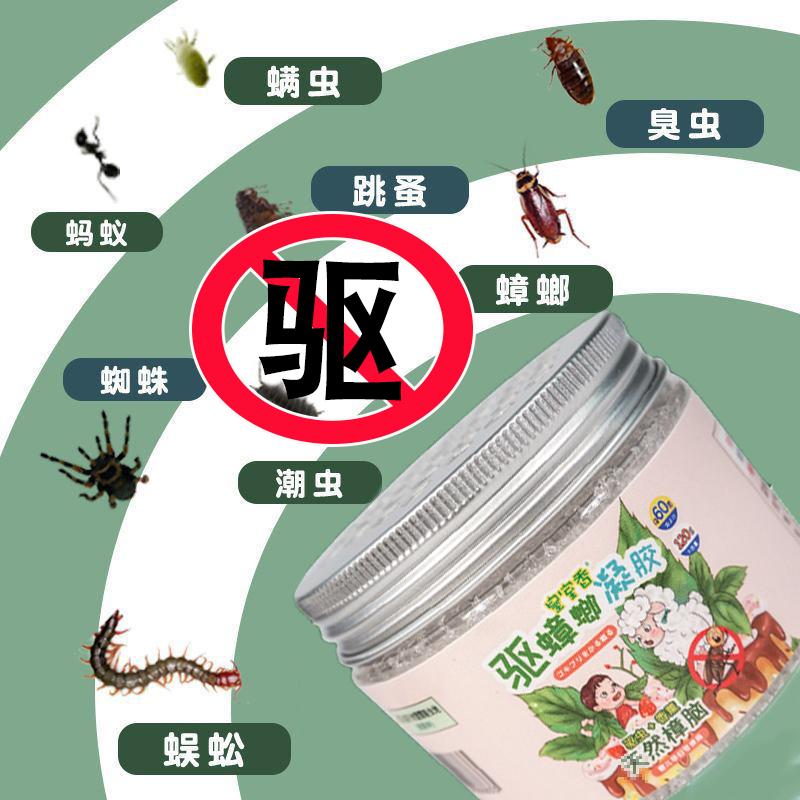 驱虫室内除虫宿舍植物精油驱蟑螂魔盒樟脑丸厨房间卧室防虫药神器