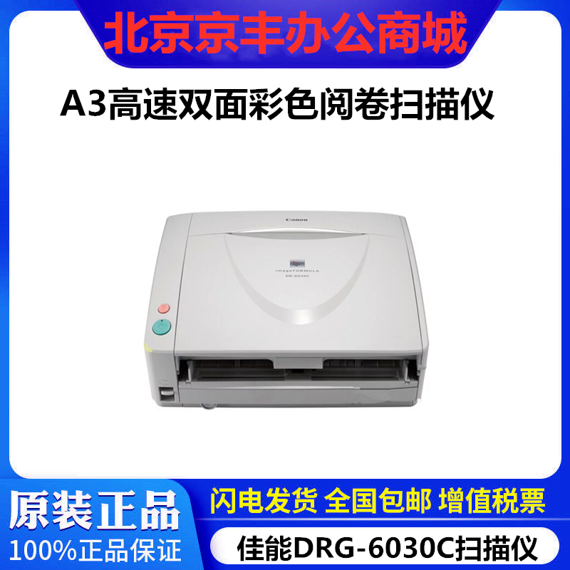Canon dr-6030c / g1060 scanner A3 format paper feed high speed two sided school marking system