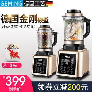 领250元券购买德国格明破壁料理机家用加热多功能全自动小型辅食养生豆浆静音