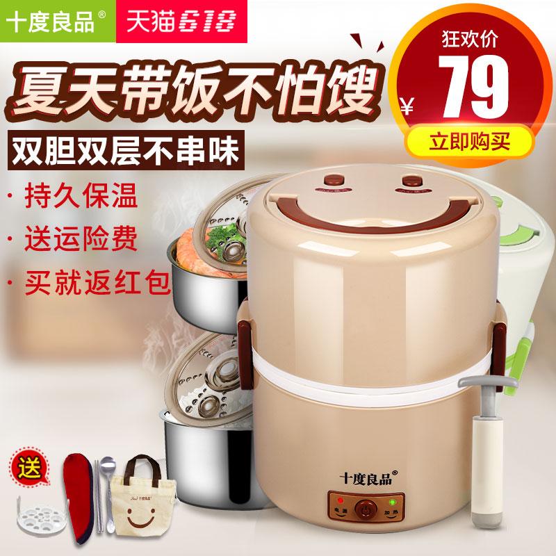 十度良品SD-922 电热饭盒好不好用,评价如何