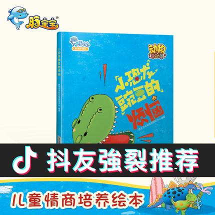 豌豆的烦恼动物总动员岁童话故事书