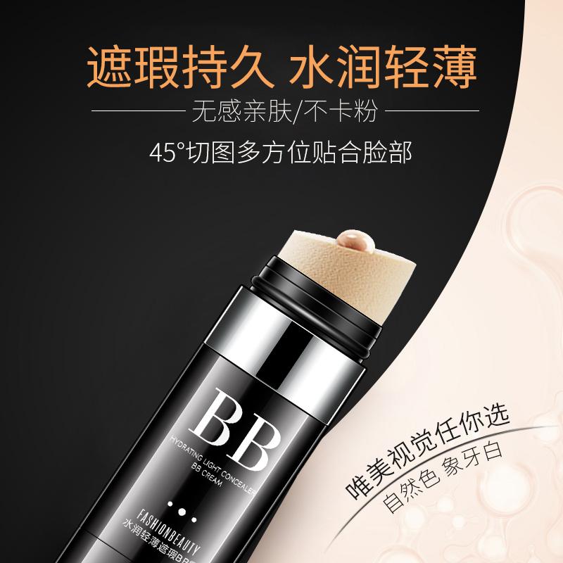 韩婵2支|网红cc棒水光提亮肤色保湿遮瑕持久光感气垫bb霜款化妆女