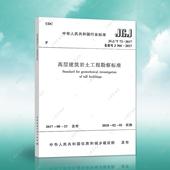 正版速发JGJ72-2017高层建筑岩土工程勘察标准JGJ/T 72-2017岩土工程勘察设计人员规范建筑设计工程书籍施工标准专业燎原燎原