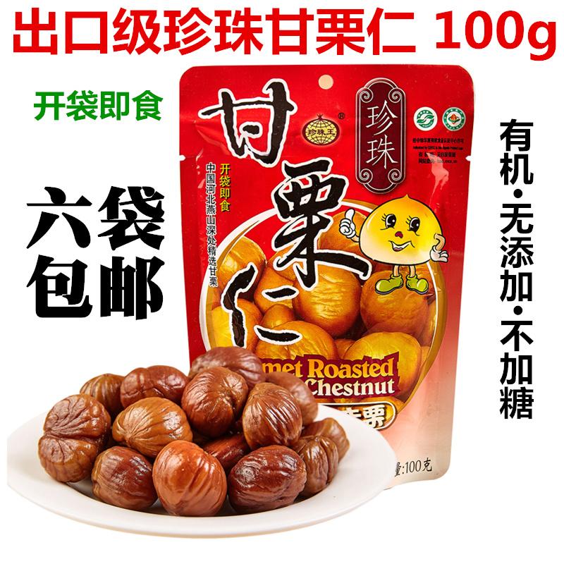 6袋包邮珍珠甘板栗子仁100g遵化迁西坚果天津河北特产超无糖小宝