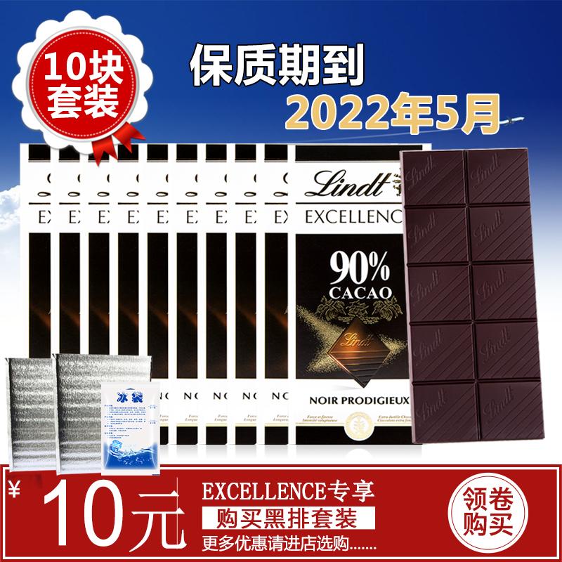 【2022年5月 包邮10片】进口Lindt瑞士莲纯可可黑巧克力90%特醇排